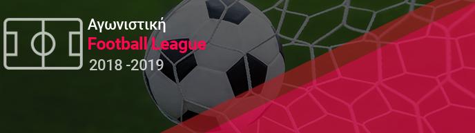 Αγωνιστική Football League | mikriliga.com