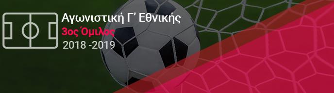 Αγωνιστική Γ' Εθνικής 3ος Όμιλος | mikriliga.com