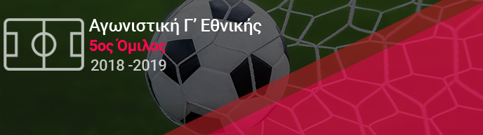 Αγωνιστική Γ' Εθνικής 5ος Όμιλος | mikriliga.com