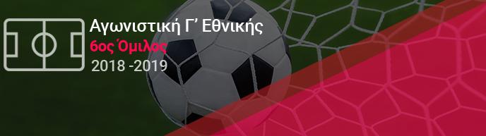 Αγωνιστική Γ' Εθνικής 6ος Όμιλος | mikriliga.com