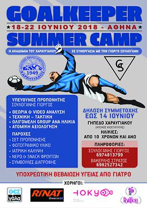 Goalkeeper Summer Camp - Ακαδημία Χαραυγιάκου