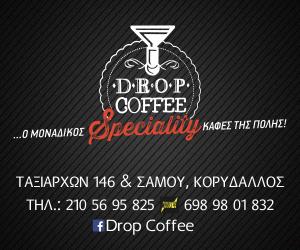 Drop Coffee - Κορυδαλλός, Αθήνα