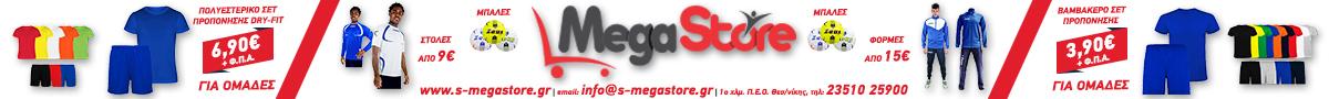 Megastore Sineonidis - Mεγάλη ποικιλία σε ενδύματα, υποδήματα και αθλητικό εξοπλισμό σε εκπληκτικές τιμές