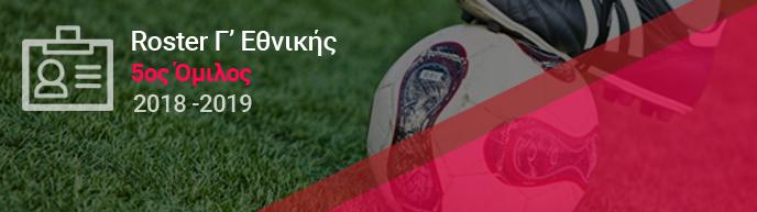 Roster Γ' Εθνικής - 5ος Όμιλος | mikriliga.com