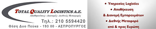 Total Quality Logistics AE | Αποθηκεύσεις - Διανομές - Διεθνείς Μεταφορές